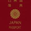 日本のパスポートの破壊力は世界トップクラス?