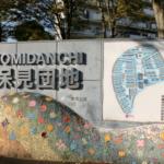 日本にあるブラジル~保見団地