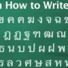 タイ語29 タイ語の文法は簡単。動詞の連続活用