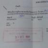 タイの90日レポートという面倒臭い制度。その提出の仕方。