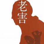 日本の本当の敵は日本人?獅子身中の虫。老害が多すぎる。