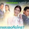 タイのドラマを見てタイ語の勉強を試みる2