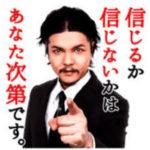 蒙古襲来の真実~信用してはいけない日本の歴史教科書5